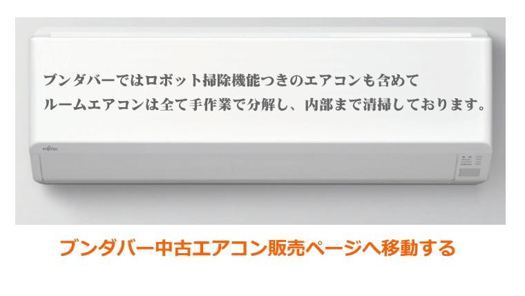 福岡/中古エアコン販売