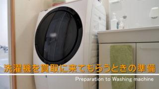 洗濯機買取前の準備