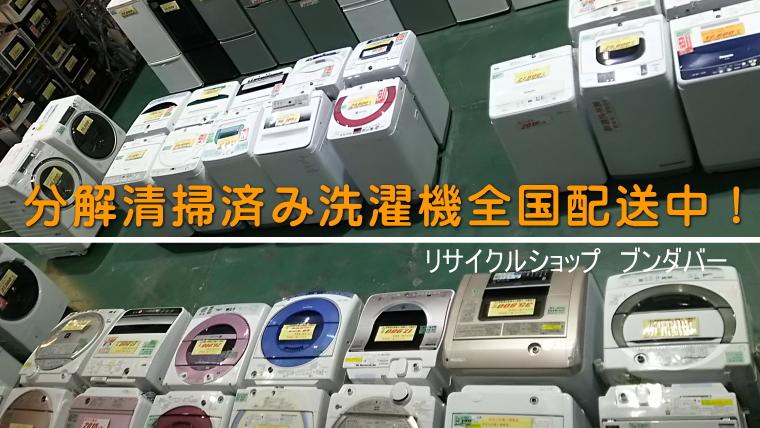 中古洗濯機販売/福岡(福岡市)