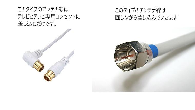 新生活の忘れ物/アンテナ線