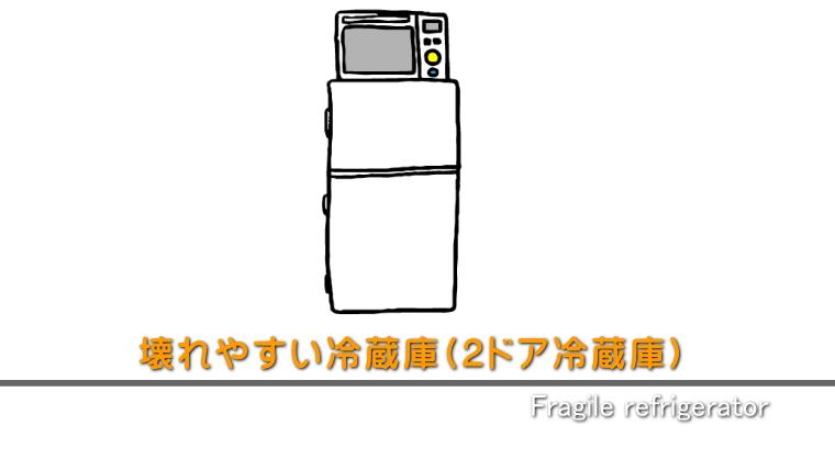 壊れやすい冷蔵庫