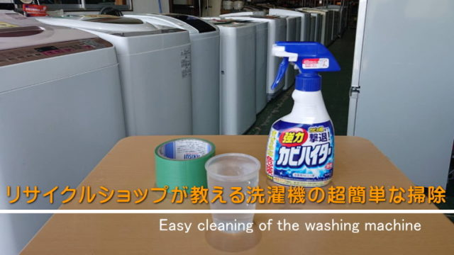 洗濯機の簡単なお掃除(清掃)