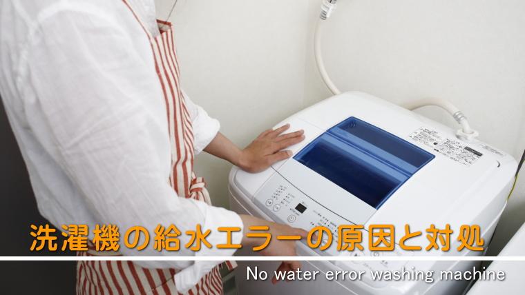 洗濯機の給水エラーの原因