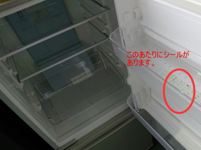 冷蔵庫の年式確認
