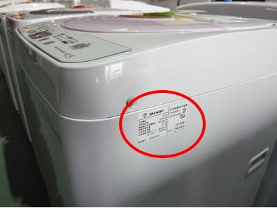 洗濯機の製造年