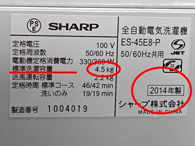 洗濯機の製造年シールのアップ