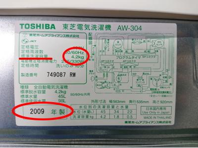 東芝洗濯機の製造年(アップ)