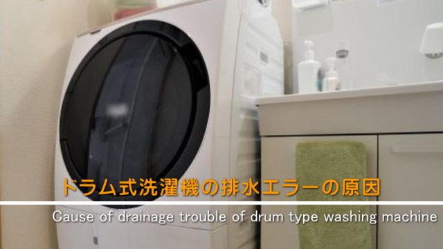 ドラム式洗濯機の排水エラー