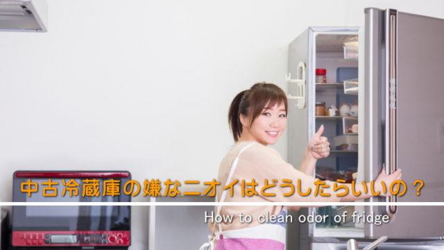 中古冷蔵庫の臭い対策