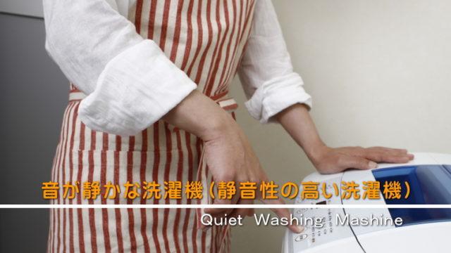 音が静かな洗濯機