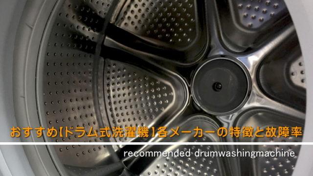 おすすめドラム式洗濯機のメーカー