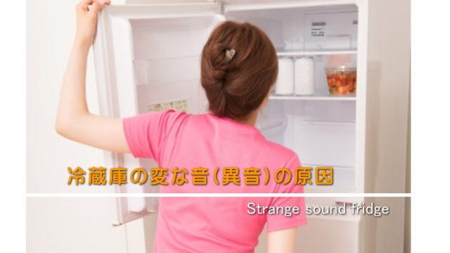 冷蔵庫の音/異音