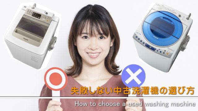 中古洗濯機の選び方