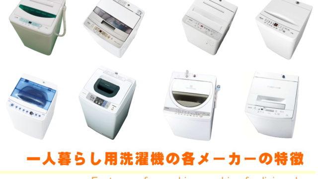 洗濯機【全てのメーカ】