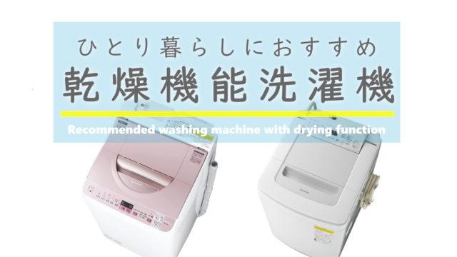 おすすめの乾燥機能洗濯機【一人暮らし】