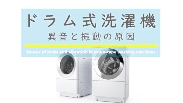 ドラム式洗濯機の音と振動の原因