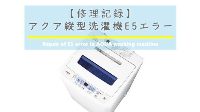 アクア洗濯機E5エラー修理