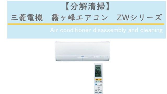 三菱電機エアコン分解清掃