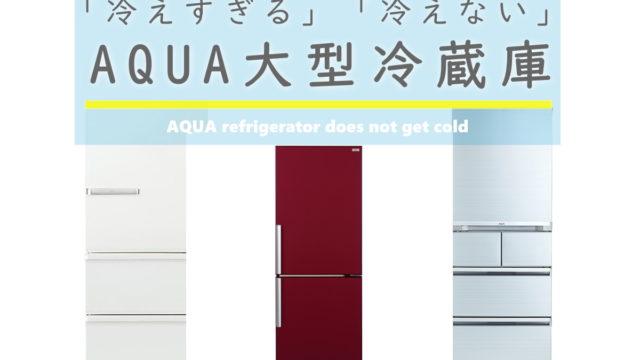 AQUA冷蔵庫(冷蔵室だけ)冷えない、冷えすぎる