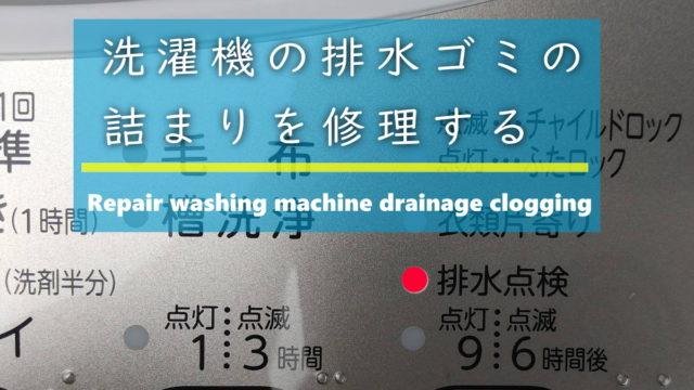 洗濯機の排水ゴミの詰まりの修理