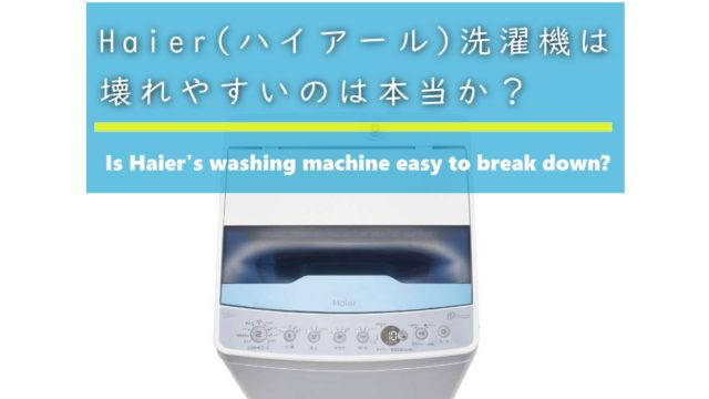 Haier洗濯機は壊れやすい?